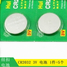 MT Button Battery 3V CR2032 2032 Battery 5 3 yuan