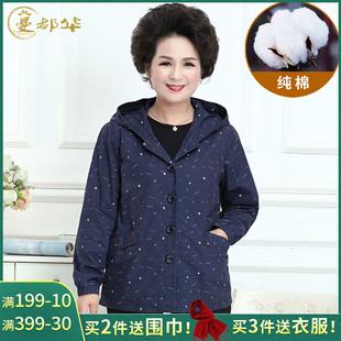 妈妈春装薄外套短款全棉老人衣服上衣服装中老年女装休闲风衣开衫
