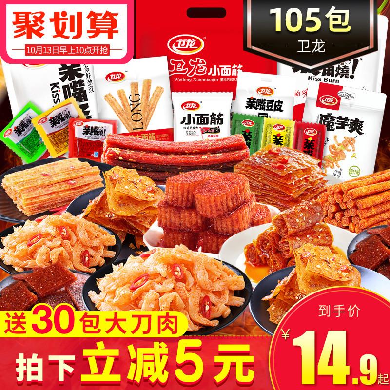 卫龙辣条大礼包 小面筋亲嘴烧魔芋爽麻辣豆腐干制品小吃零食整箱