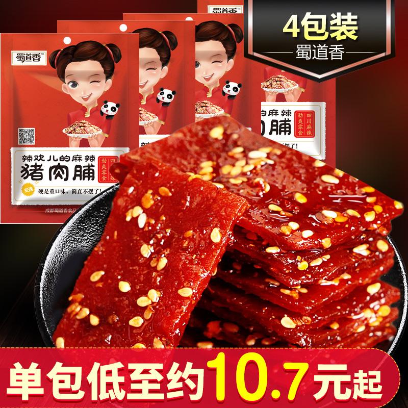 蜀道香麻辣猪肉脯100g*4袋 四川熟食零食品网红小吃靖江猪肉干