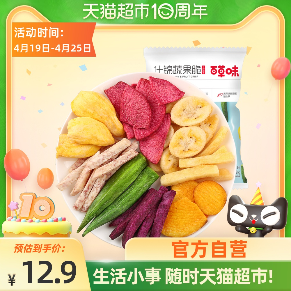 百草味什锦蔬菜脆108g果蔬干秋葵脆片综合水果零食混合装脱水即食