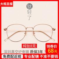 超輕純鈦復古近視眼鏡女韓版潮網紅款眼鏡框鏡架男圓框可配有度數