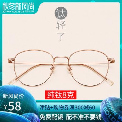 超轻纯钛复古近视眼镜女韩版潮网红款眼镜框镜架男圆框可配有度数