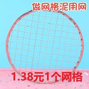 【网格泥专用网格】大小网格圆形铁丝网制作史莱姆水晶泥手工制作