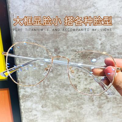 近视眼镜女韩版潮男可配有度数网红款大圆脸防蓝光辐射眼镜框架