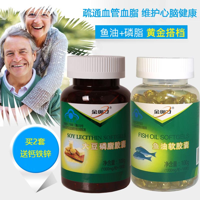 鱼油大豆磷脂软胶囊各100粒增强成人中老年人记忆力DHA补脑保健品