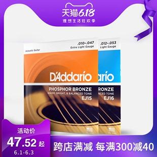 达达里奥民谣原声吉他弦一套琴弦EJ16 EJ15美产EZ910木吉他弦磷铜