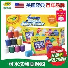 Crayola绘儿乐10色可水洗儿童绘画颜料无毒宝宝手指画画水彩颜料6