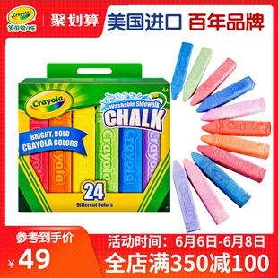 绘儿乐crayola24色可水洗户外无尘粉笔加粗安全益智涂鸦51-2024