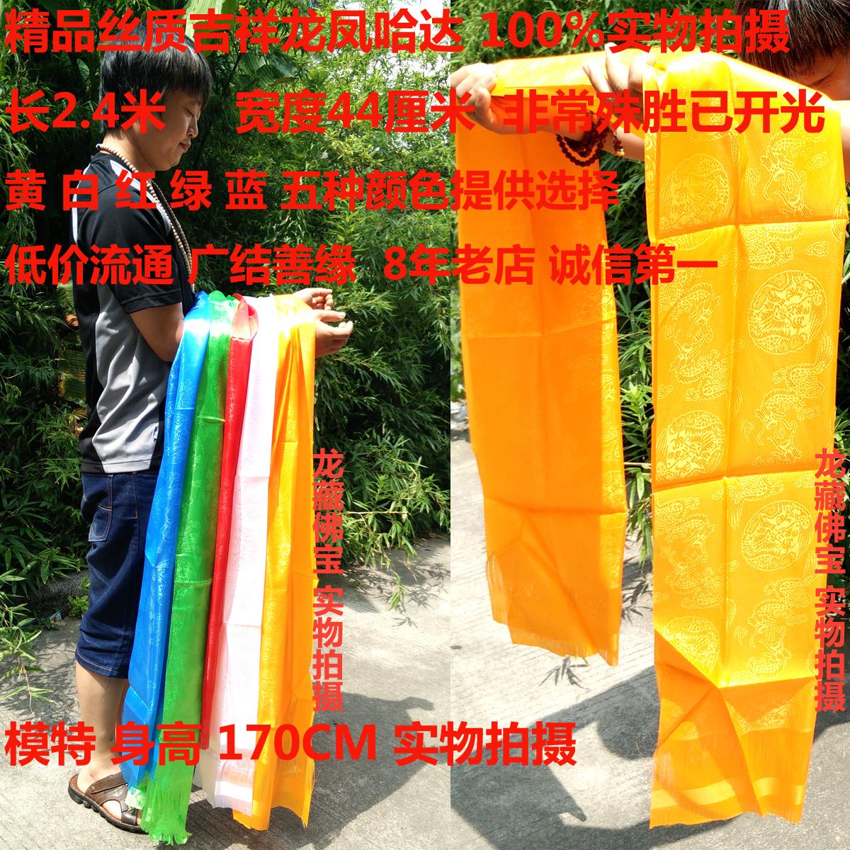 Обычный Silk Hada Пятицветный дополнительный монгольский тибетский этикет Hada Примерно 2,35 метра Ширина 47 см
