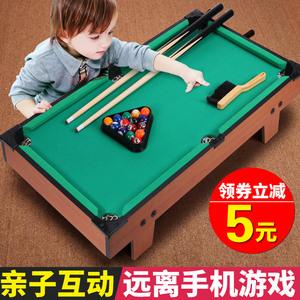 台球桌家用儿童大号桌球迷你小台球男孩益智小孩5亲子玩具6-10岁8