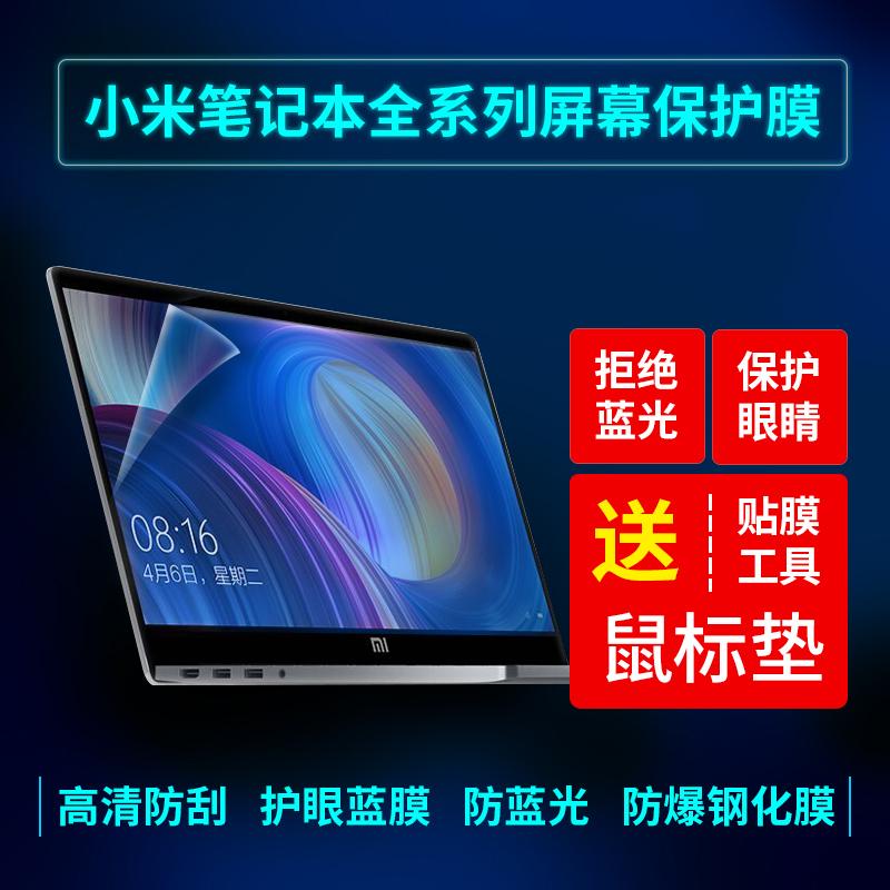 小米笔记本电脑air13.3寸12.5屏幕保护pro贴膜游戏本15.6配件钢化玻璃13英寸蓝光护眼膜防反光润眼12高清护眼