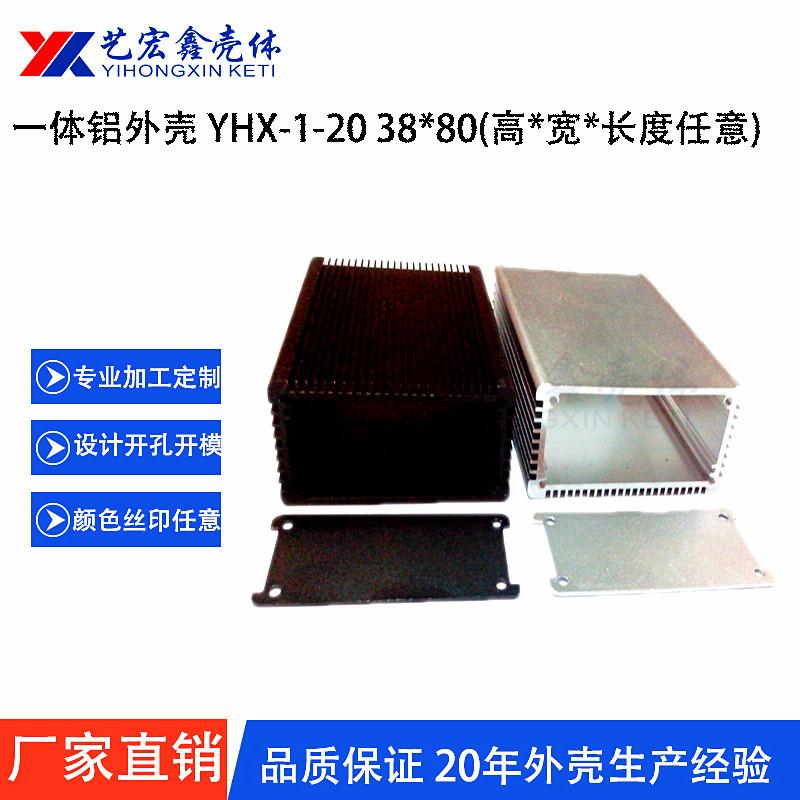 铝型材外壳/硬盘盒/节电器壳体/安防外壳/通用网络壳体38X80X任意