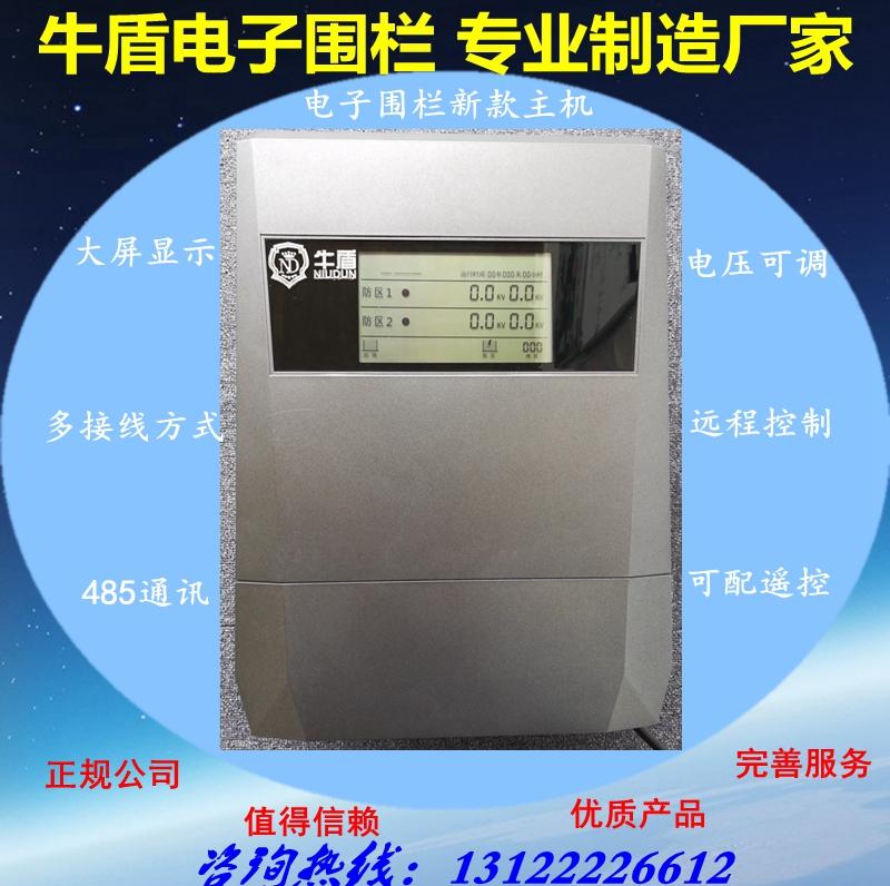 Шанхай корова щит электронный забор высокое давление импульс электричество чистый общий главная эвм большой экран шоу производительность стабильный 3 лет гарантии