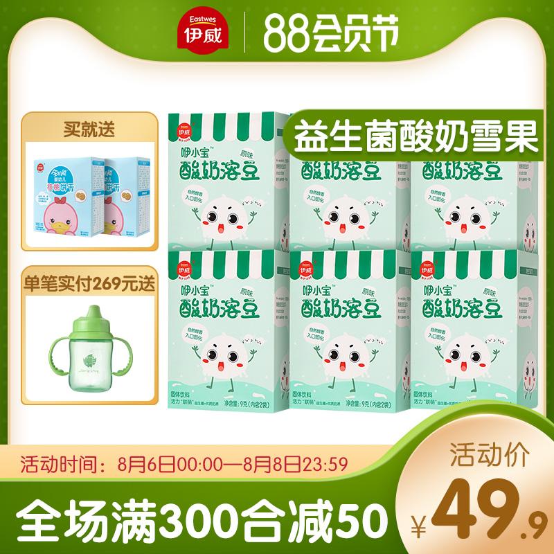 伊威酸奶溶豆豆6盒 溶豆益生菌儿童溶豆营养小零嘴儿童食品