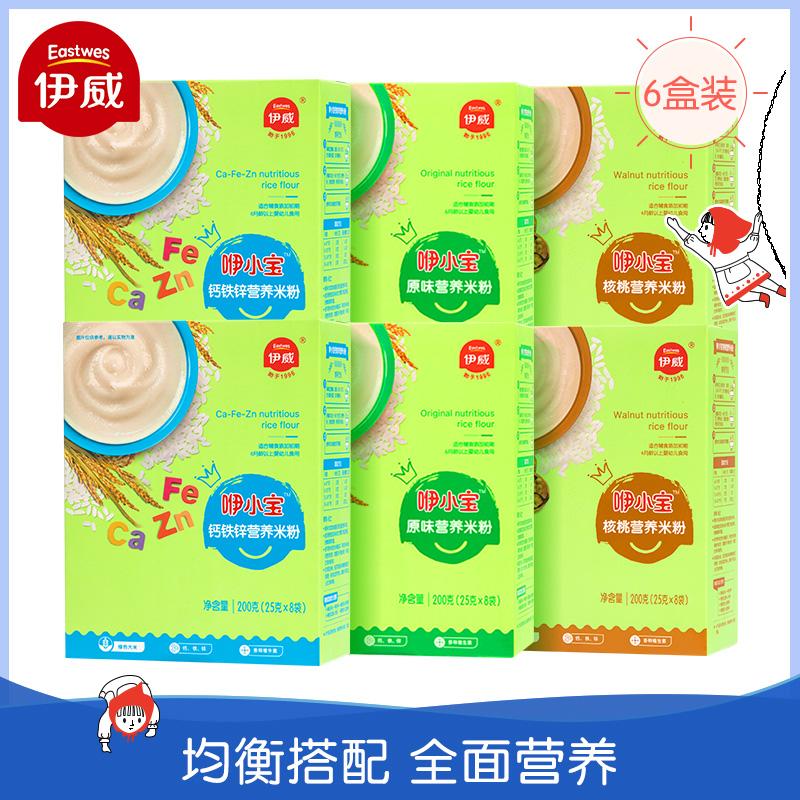 伊威婴儿宝宝米粉米乳婴儿辅食 6-18-24个月1段 营养钙铁锌 6盒装