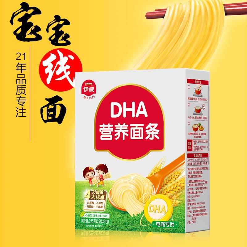 伊威寶寶輔食 嬰幼兒食品麵條無鹽 兒童DHA營養麵6-18-36個月