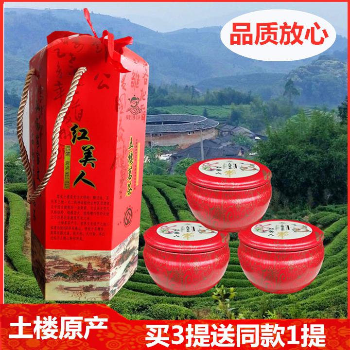 买3提送1提  特级福建土楼红美人红茶叶小种黑金蜜香礼盒南靖永定