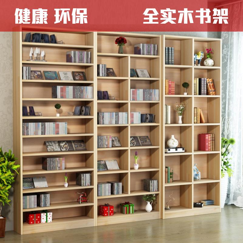 落地柜子全实木书柜简易书架置物架儿童柜CD架DVD自由组合储物柜