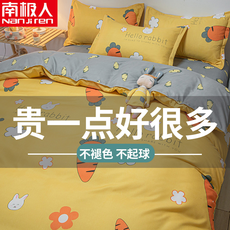 Antarctic four-piece dormitory ins wind bedding single student quilt sheet quilt cover three-piece quilt 4