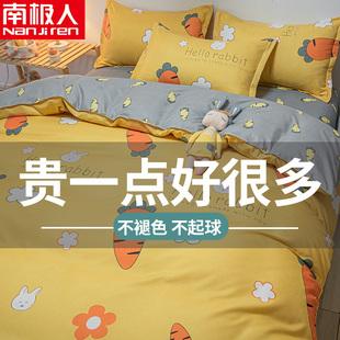南极人四件套宿舍夏季床上用品单人学生被单床单被套被子三件套4品牌