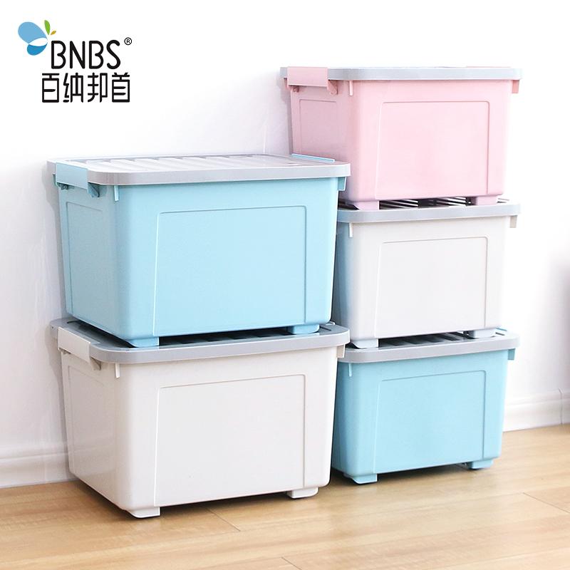 收納箱帶輪子裝放書衣服箱子小號儲物箱有蓋密封塑料盒玩具整理箱