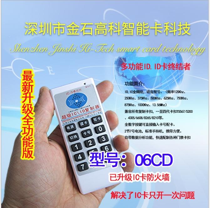 Идентификационная карточка IC-карта частота Репликатор 125K проникает в межсетевой экран дверь Ban индукционная карточная машина 06CD