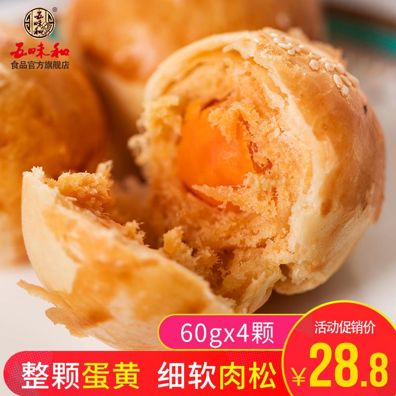 五味和肉松蛋黄酥120g*2 咸鸭蛋糕点伴手礼休闲传统美食特产零食