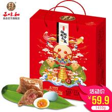 【五味和】福粽粽子【10粽2蛋礼盒装1410g】