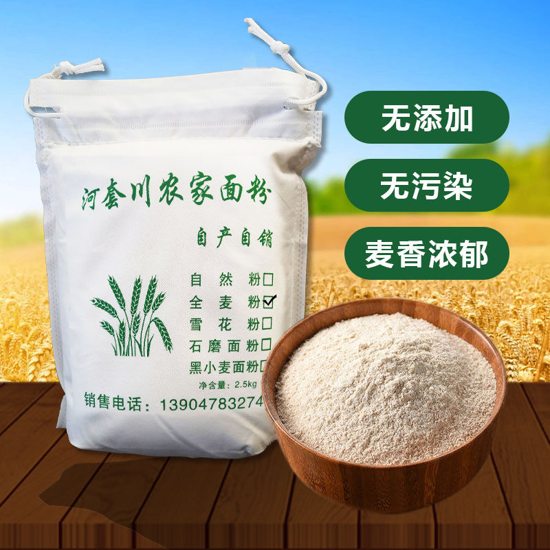 Inner Mongolia whole wheat flour 5 jin, package mail 19.9 grains containing wheat bran without adding wheat bread machine flour
