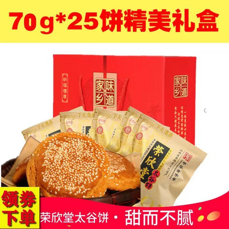 山西特产荣欣堂太谷饼70g独立包装早餐面包糕点整箱礼盒点心零食