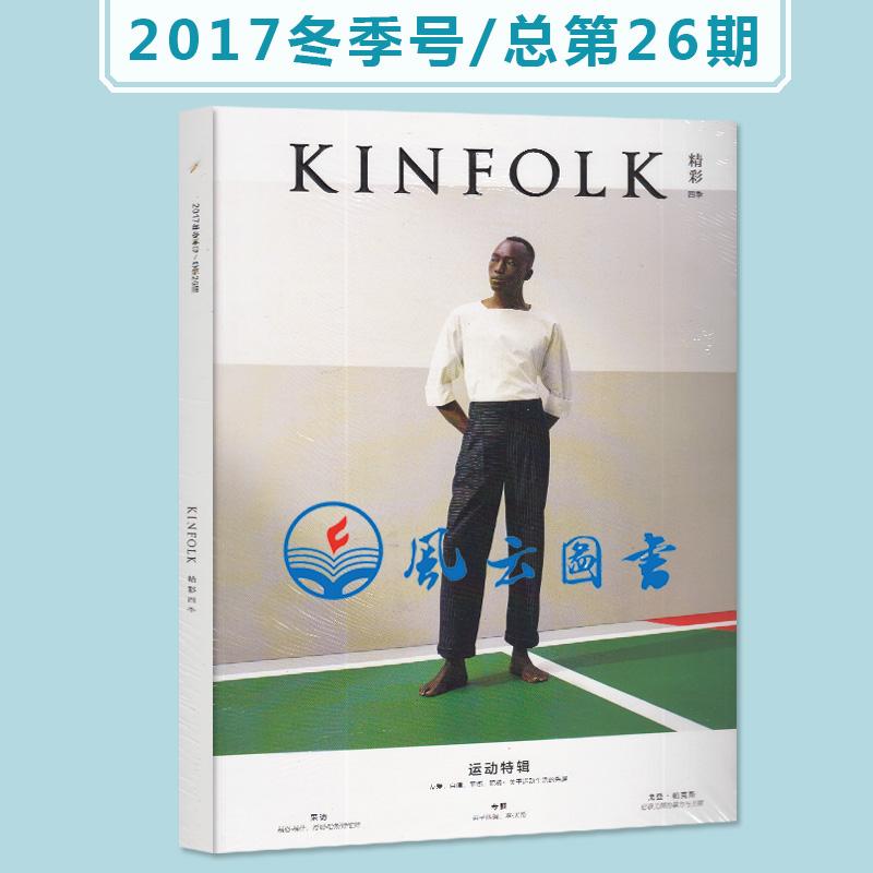 现货正版包邮 Kinfolk四季中文版2017年冬季刊  运动特辑Vol26: Winter 2017  美国独立杂志