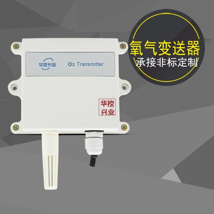 壁挂式O2氧气传感器变送器 室内外实验室氧气浓度探测气体变送器