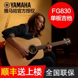 雅馬哈FG830/FGX830C單板電箱民謠吉它FGTA原聲加振吉他