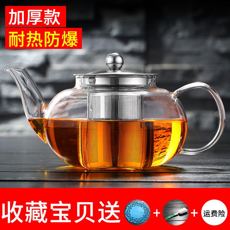 加厚不锈钢过滤玻璃茶壶家用煮泡茶壶耐热高温玻璃水壶花茶具套装限7000张券