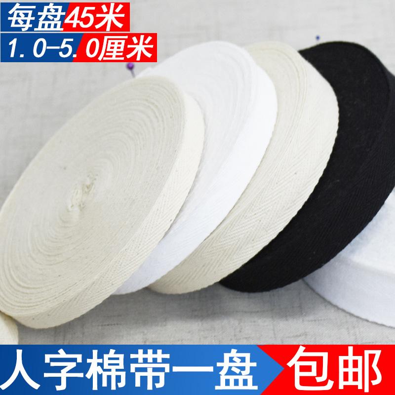 纯棉人字带全棉布带条绑带带子宽布条包边布料带滚边白色织带辅料