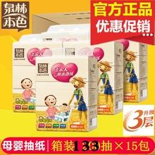 泉林本色抽纸母婴专用整箱200抽 15包餐面巾泉林卫生纸