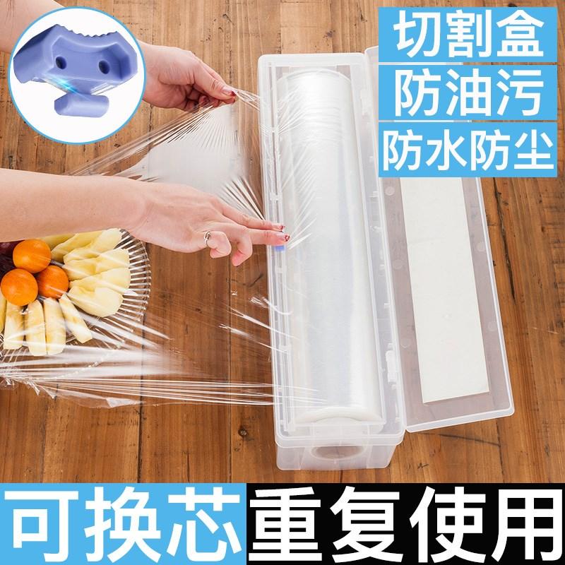 和兴餐饮食品保鲜膜带切割器切割盒PE保鲜膜大卷保鲜膜 瘦腿