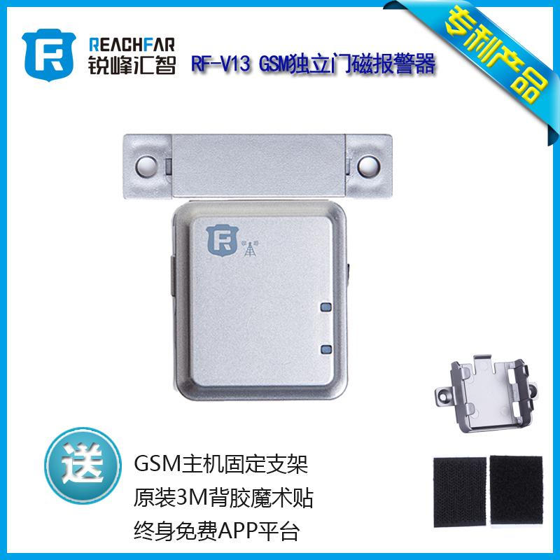GSM无线门磁报警器店铺家用门窗防盗报警器手机电话短信远程报警