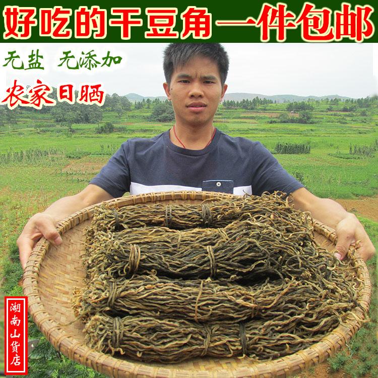 【天天特价】500g干豆角农家自制长豆角干干货嫩豇豆干湖南土特产