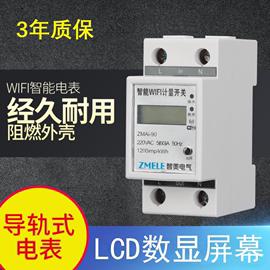 单项导轨WIFI远程预付费电表 出租房计费控制电能表220V 家用电表