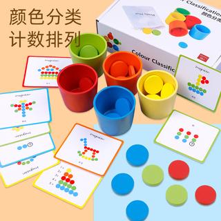 宝宝颜色识别分类杯儿童益智力认知训练配对玩具2-3岁1蒙氏早教具