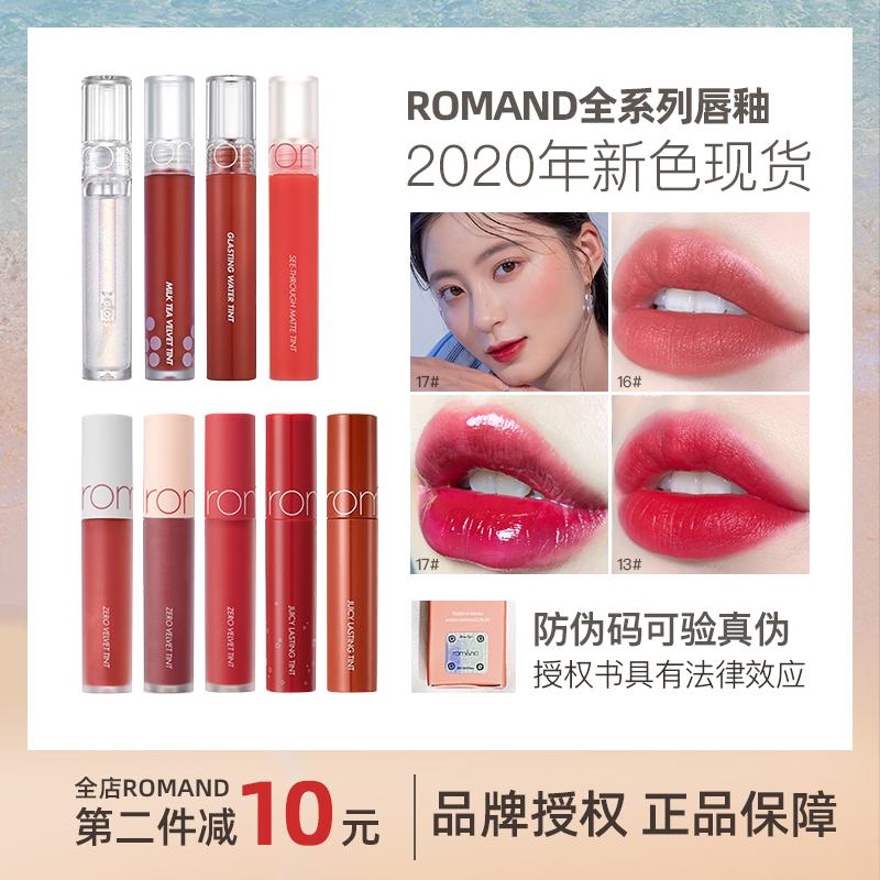 2020新色!韩国romand水膜唇釉镜面果汁水光玻璃丝绒口红透明唇蜜