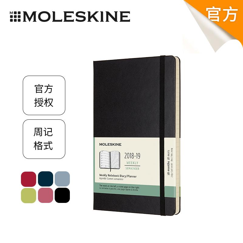 Moleskine 2018年18个月 硬面周记笔记记事本手帐大型6328