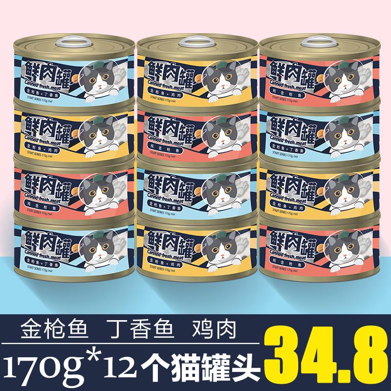 星韵猫幼猫罐头营养170g*12猫零食