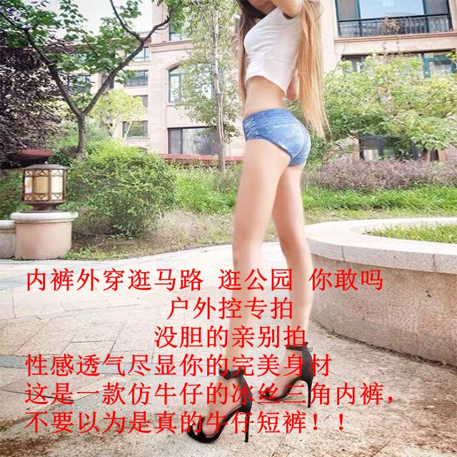 Female outdoor show figure, night party lovers date imitation denim ice silk briefs, bold can be worn out