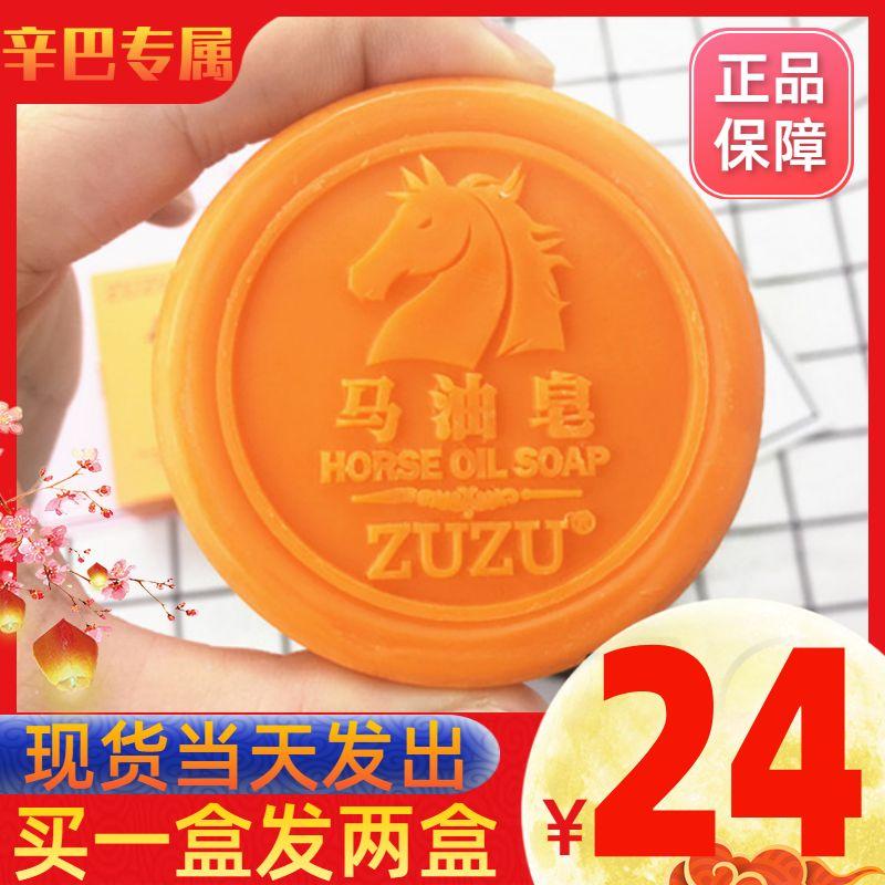 正品ZUZU马油皂818辛巴专属店除螨去油脂男女洁面足足洗脸清洁图片