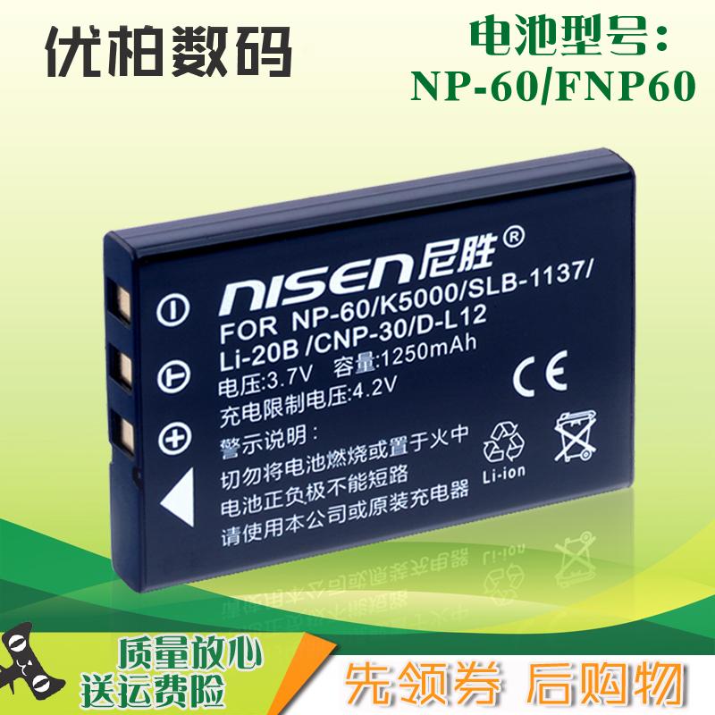 数码相机电池 摄像机电池 NP-60 FNP-60 W0006 NP60 BP-56 BP-86,可领取1元天猫优惠券