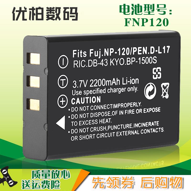 尼胜 欧达HDV-D9 D80 D10 H20 DDV-4000摄像机电池NP-120 微米 HD-1P DDV-4000 HDV-D9 D10 H20 数码相机电池