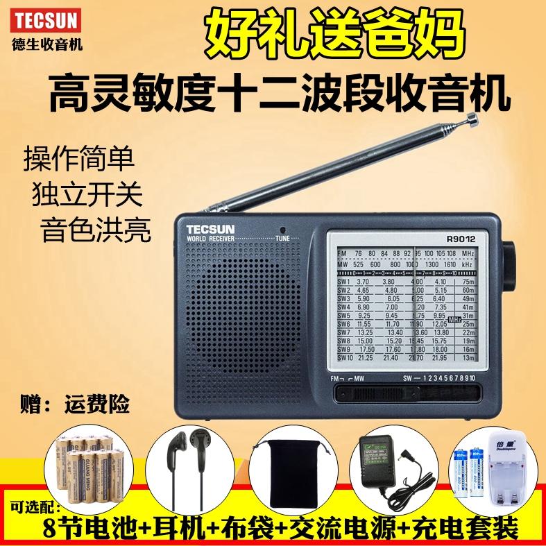 Tecsun/德生 R-9012全波段fm调频迷你便携式收音机老年人 中波短波 老人袖珍外放便携听力广播半导体R9012